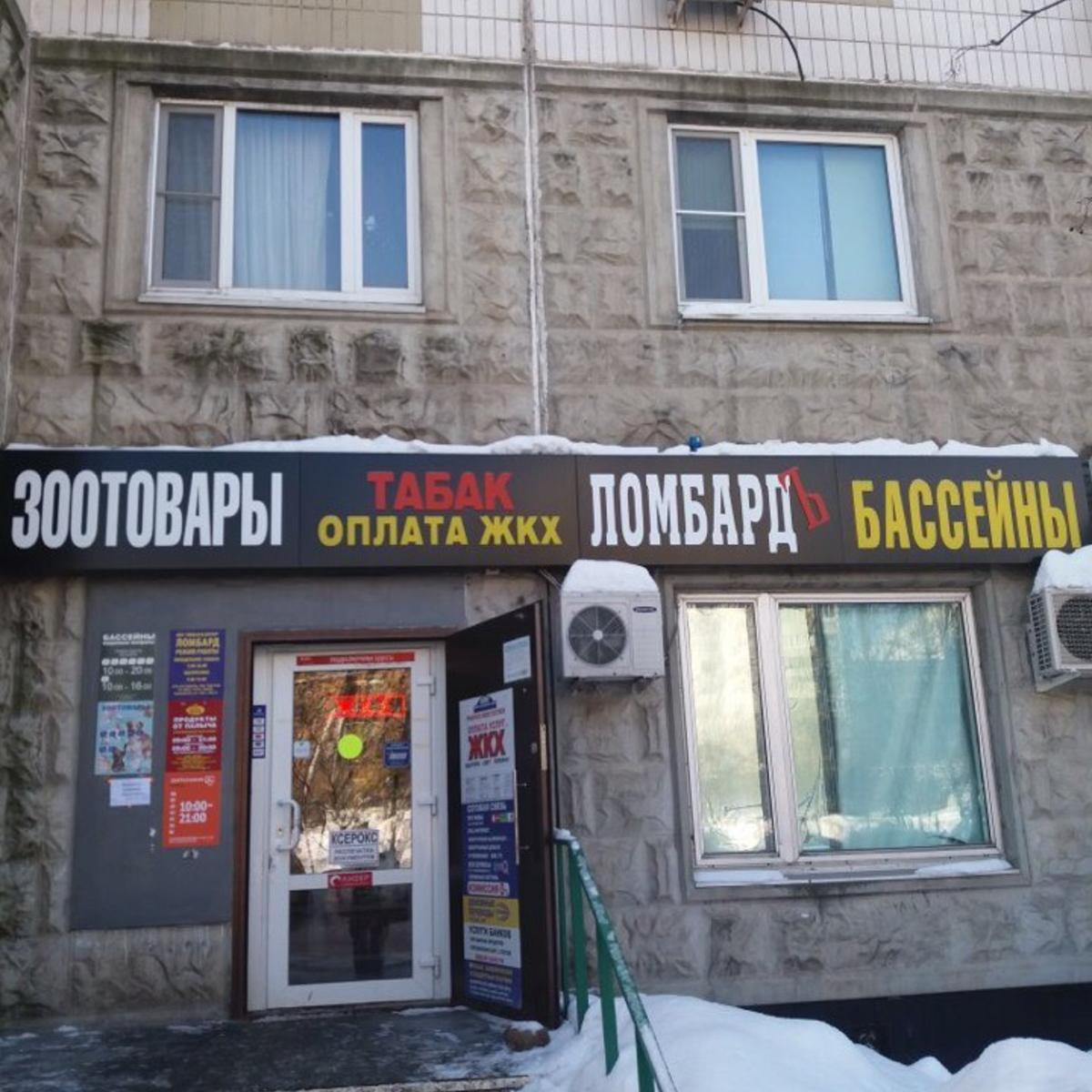 Ломбард западный округ москвы автоломбарды пенза