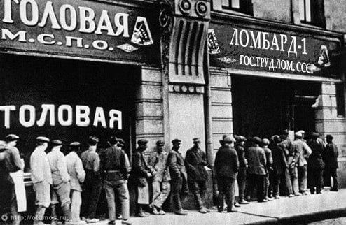 советский ломбард